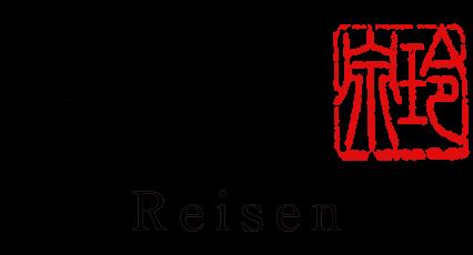 書家 玲泉 Reisen
